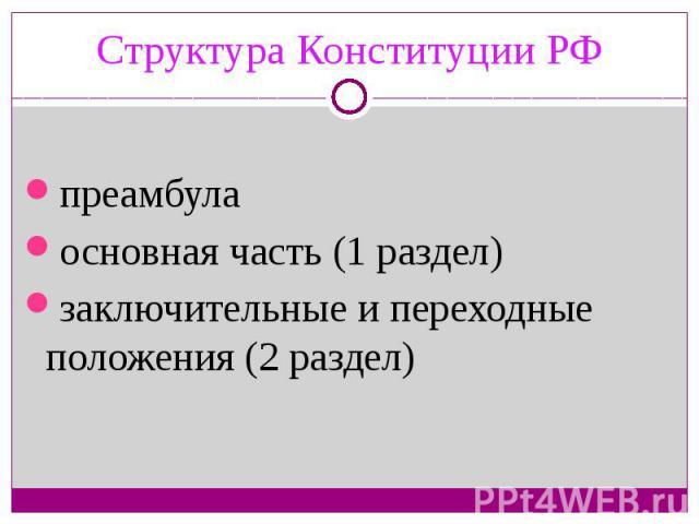 Структура Конституции РФ преамбула основная часть (1 раздел) заключительные и переходные положения (2 раздел)