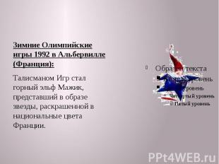 Зимние Олимпийские игры 1992 в Альбервилле (Франция): Талисманом Игр стал горный