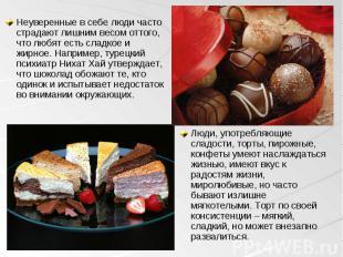 Неуверенные в себе люди часто страдают лишним весом оттого, что любят есть сладк
