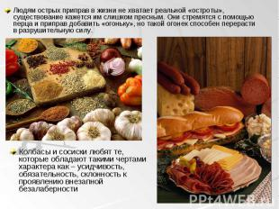 Колбасы и сосиски любят те, которые обладают такими чертами характера как – усид
