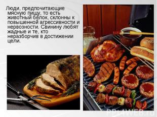 Люди, предпочитающие мясную пищу, то есть животный белок, склонны к повышенной а