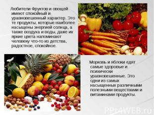 Любители Фруктов и овощей имеют спокойный и уравновешенный характер. Это те прод