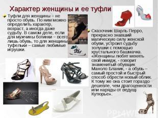 Туфли для женщины – не просто обувь. По ним можно определить характер, возраст,