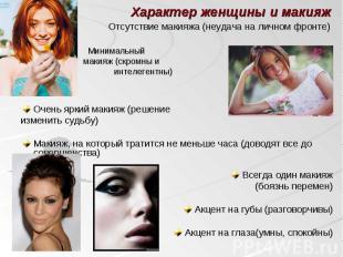 Отсутствие макияжа (неудача на личном фронте) Отсутствие макияжа (неудача на лич