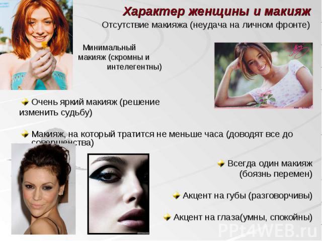 Отсутствие макияжа (неудача на личном фронте) Отсутствие макияжа (неудача на личном фронте) Минимальный макияж (скромны и интелегентны) Очень яркий макияж (решение изменить судьбу) Макияж, на который тратится не меньше часа (доводят все до совершенс…