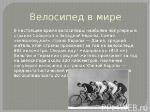 Велосипед в мире В настоящее время велосипеды наиболее популярны в странах