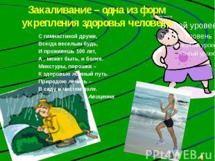 Закаливание – одна из форм укрепления здоровья человека С гимнастикой дружи, Все