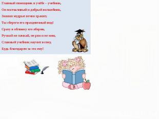 Главный помощник в учёбе – учебник, Главный помощник в учёбе – учебник, Он молча