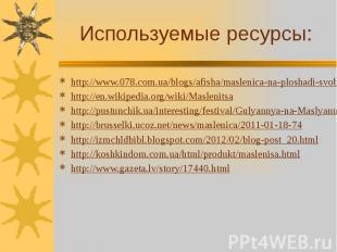 Используемые ресурсы: http://www.078.com.ua/blogs/afisha/maslenica-na-ploshadi-s