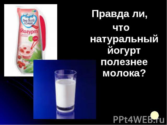 году домашний йогурт из молока полезные свойства линия