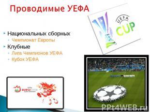 Национальных сборных Национальных сборных Чемпионат Европы Клубные Лига Чемпионо