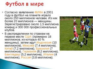 Согласно заявлению ФИФА в 2001 году в футбол на планете играло около 250 миллион