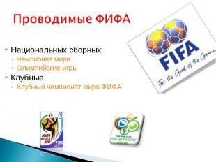 Национальных сборных Национальных сборных Чемпионат мира Олимпийские игры Клубны