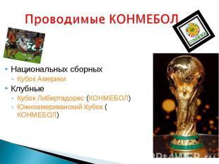 Национальных сборных Национальных сборных Кубок Америки Клубные Кубок Либертадор