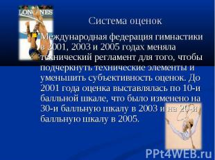 Международная федерация гимнастики в 2001, 2003 и 2005 годах меняла технический
