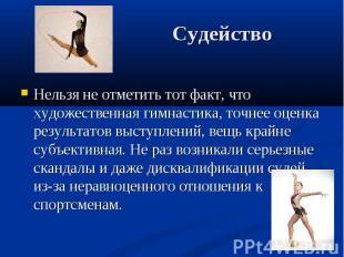 Нельзя не отметить тот факт, что художественная гимнастика, точнее оценка резуль