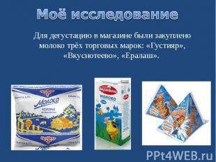 Для дегустацию в магазине были закуплено молоко трёх торговых марок: «Густияр»,