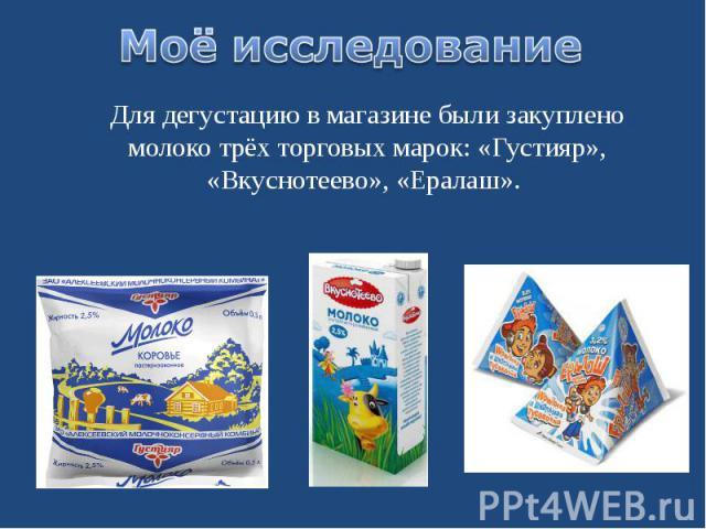 Для дегустацию в магазине были закуплено молоко трёх торговых марок: «Густияр», «Вкуснотеево», «Ералаш». Для дегустацию в магазине были закуплено молоко трёх торговых марок: «Густияр», «Вкуснотеево», «Ералаш».