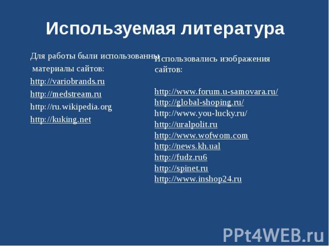 Для работы были использованны Для работы были использованны материалы сайтов: http://variobrands.ru http://medstream.ru http://ru.wikipedia.org http://kuking.net