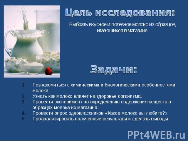 Выбрать вкусное и полезное молоко из образцов, имеющихся в магазине. Выбрать вкусное и полезное молоко из образцов, имеющихся в магазине.