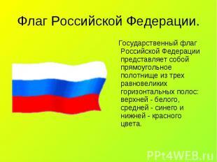 Государственный флаг Российской Федерации представляет собой прямоугольное полот