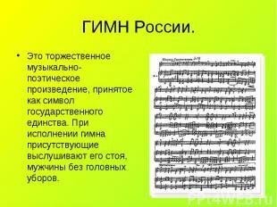 Это торжественное музыкально- поэтическое произведение, принятое как символ госу