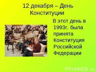 В этот день в 1993г. была принята Конституция Российской Федерации В этот день в