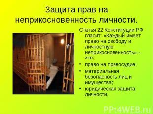Статья 22 Конституции РФ гласит: «Каждый имеет право на свободу и личностную неп