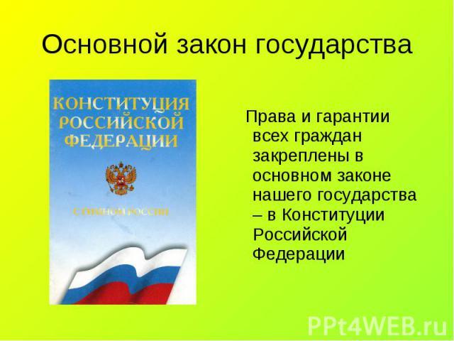 Права и гарантии всех граждан закреплены в основном законе нашего государства – в Конституции Российской Федерации