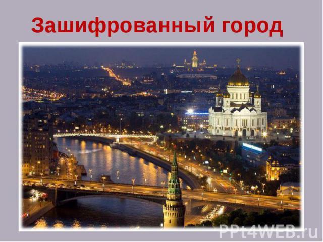 Зашифрованный город