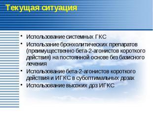 Текущая ситуация Использование системных ГКС Использание бронхолитических препар