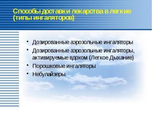 Способы доставки лекарства в легкие (типы ингаляторов) Дозированные аэрозольные