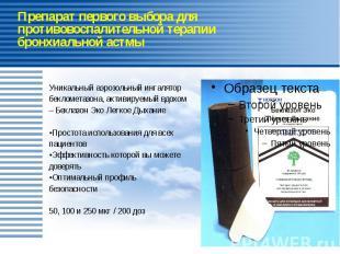 Препарат первого выбора для противовоспалительной терапии бронхиальной астмы