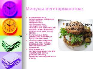 Минусы вегетарианства: В пище животного происхождения содержатся незаменимые ами
