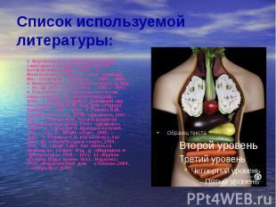 Список используемой литературы: 1. Мартинчик А.Н. Физиология питания, санитария