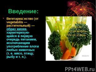 Введение: Вегетариа нство (от vegetabilis— растительный)— образ жизн