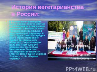 История вегетарианства в России: В России вегетарианцами были монахи, многие свя