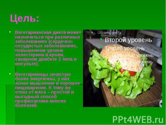 Цель: Вегетарианская диета может назначаться при различных заболеваниях (сердечно-сосудистых заболеваниях, повышенном уровне холестерина в крови, сахарном диабете 2 типа и инсульте). Вегетарианцы зачастую более энергичны, у них ясное мышление и хоро…