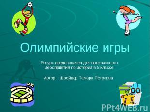 Олимпийские игры Ресурс предназначен для внеклассного мероприятия по истории в 5