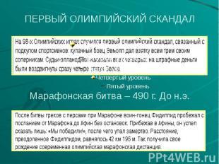 ПЕРВЫЙ ОЛИМПИЙСКИЙ СКАНДАЛ