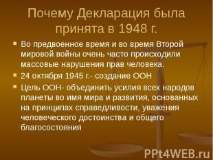 Почему Декларация была принята в 1948 г. Во предвоенное время и во время Второй