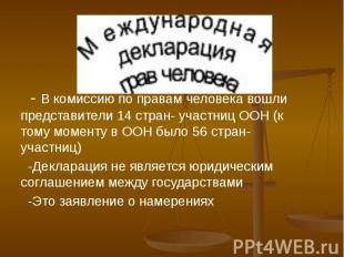 - В комиссию по правам человека вошли представители 14 стран- участниц ООН (к то
