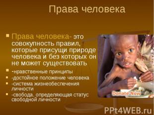 Права человека Права человека- это совокупность правил, которые присущи природе