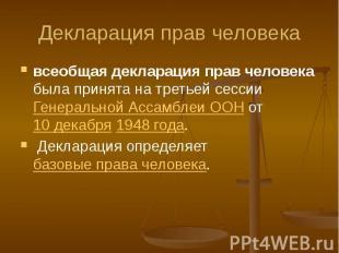 Декларация прав человека всеобщая декларация прав человека была принята на треть