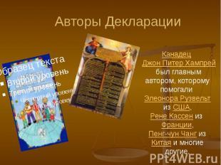 Авторы Декларации