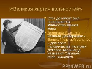 «Великая хартия вольностей» Этот документ был переведен на множество языков мира