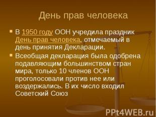 День прав человека В 1950 году ООН учредила праздник День прав человека, отмечае