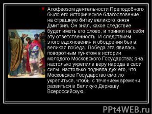 Апофеозом деятельности Преподобного было его историческое благословение на страш