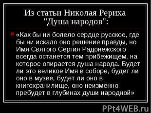 «Как бы ни болело сердце русское, где бы ни искало оно решение правды, но Имя Св