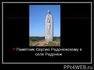 Памятник Сергию Радонежскому в селеРадонеж Памятник Сергию Радонежскому в